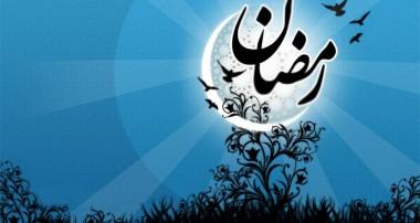 برکات روزه ماه رمضان