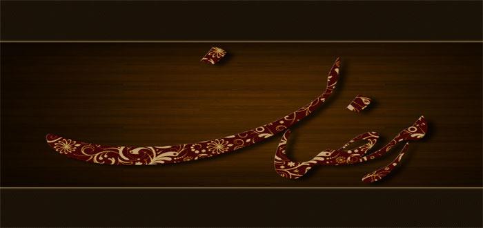ramazan (5)