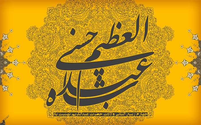 abd alazim (2)