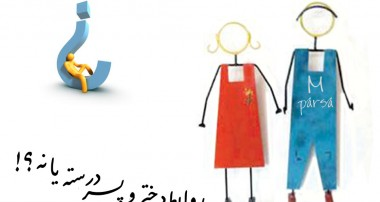 رابطه دختر و پسر ، قبل از ازدواج (۱)