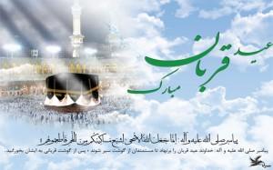 eid ghorban (1)