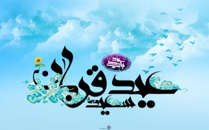 eid ghorban (2)
