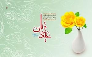 eid ghorban (3)