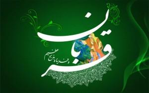 eid ghorban (7)