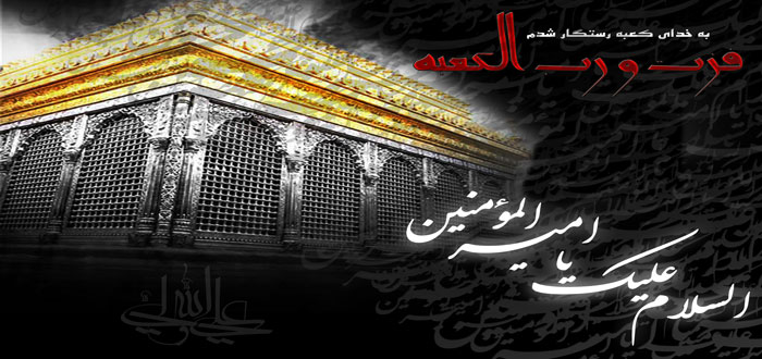emam ali as shahadat (4)