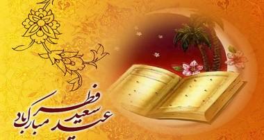 وداع امام سجاد(ع) با ماه مبارک رمضان(گفتار ادبی)