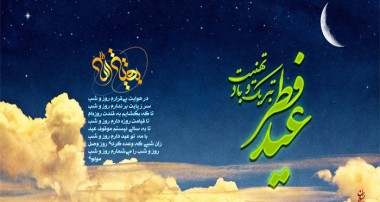 احکام نماز عید فطر و قربان