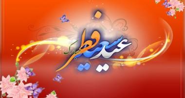 فضیلت عید سعید فطر در روایات
