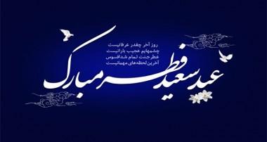 دعای امام سجاد(ع) در روز عید فطر