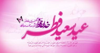 دعای وداع امام صادق علیه السلام با ماه رمضان