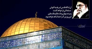 مسجد الاقصای واقعی کجاست؟