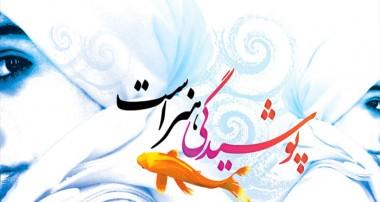فلسفه پوشش در اسلام
