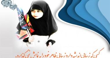 بایسته ها و آسیبهای فرهنگ حجاب