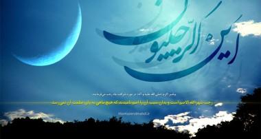 رجب ، ماه خدا برای پرکشیدن به عرش کبریایی