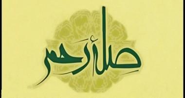 آشتی، الفت و صله رحم (۱)