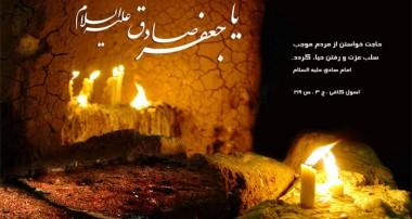 امام صادق علیه السلام و منصور دوانیقی