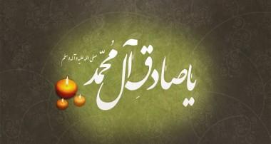 یک امام و چهار مذهب