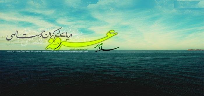 arafeh vijeh (1)
