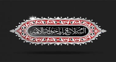 مرثیه امام جواد علیه السلام