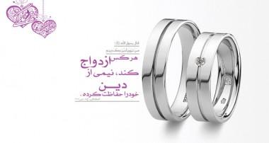 ازدواج در پرتو کلام معصومان (ع)