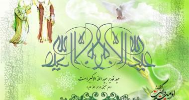 منشورعلوی علیه السلام در عید غدیر