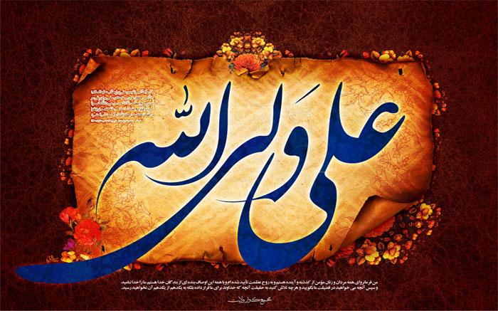 ghadir (2)