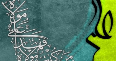 تبیین نظام سیاسی اسلام در غدیر خم