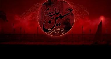 حسین(علیه السلام): وارث تمام انبیا