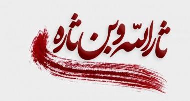 عزت و افتخار حسینی در مبارزه با انحرافات و بدعتها