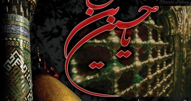 عزّت و افتخار، پیامد فرهنگ حسینی