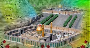 دکترین سیاسی- اجتماعی امام حسین(علیه السلام)