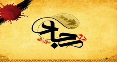 حضرت زین العابدین(ع)، صحیفه فخر آفرین ولایت
