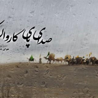 منزل به منزل با کاروان حسین بن علی علیه السلام