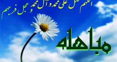 مباهله پیامبر (ص) جلوه گاه حقانیت اسلام