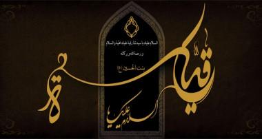 ویژه شهادت حضرت رقیه سلام الله علیها