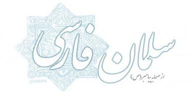 نامه تاریخی سلمان به خلیفه دوم