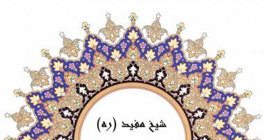 اندیشههای فقهی سیاسی شیخ مفید