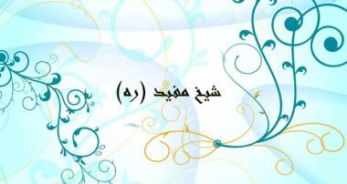 به مناسبت روز بزرگداشت شیخ مفید