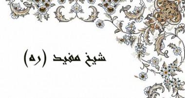 مروری بر زندگی شیخ مفید(ره)