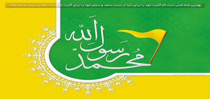 milad hazrat mohammad (9)