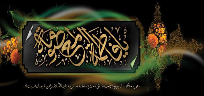 hazrat masumeh (2)