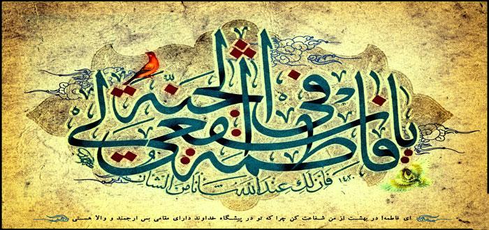 hazrat masumeh (5)