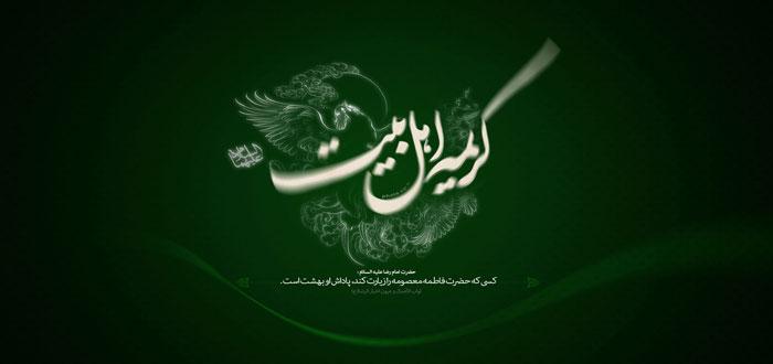 hazrat masumeh (7)