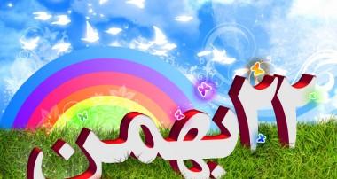 برگزاری مراسم جشن وسرور به مناسبت فرارسیدن ۲۲ بهمن در آستان مقدس امامزاده سیدجلال الدین اشرف