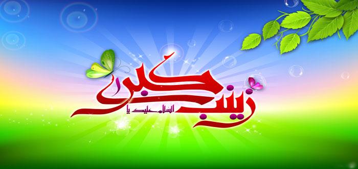 ویژه میلاد با سعادت حضرت زینب سلام الله علیها