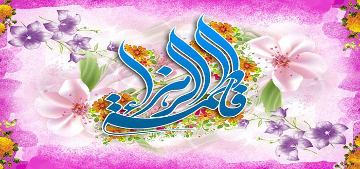 hazrat zahra (11)