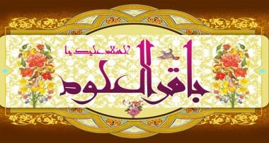 چند حکایت از سبک زندگی امام باقر علیه السلام