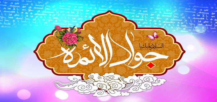 emam javad as (12)
