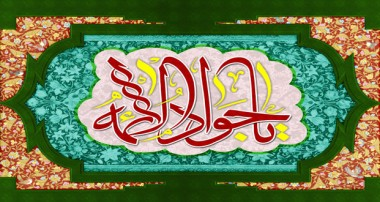 نمونه هایى از فضایل و سیره فردى امام محمد بن على الجواد (علیه السلام)