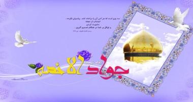 امام جواد علیه السلام از منظر دیگران
